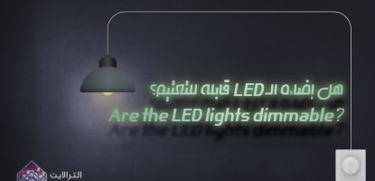 Are the LED lights dimmable?