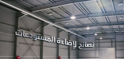 5 Quick Tips for Warehouse Lighting